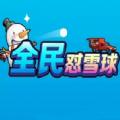 全民怼雪球小游戏