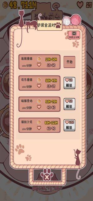 猫咪养成云猫咪无限金币全解锁修改版下载图片4