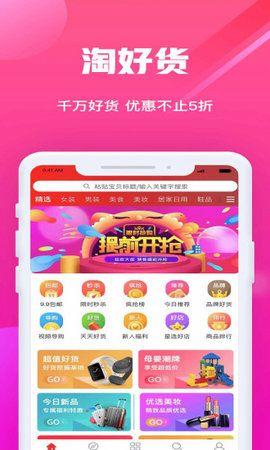 淘乐园APP官方安卓版下载图片1