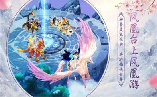 蜀山仙龙劫手游安卓版下载图2: