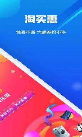 淘乐园APP官方安卓版下载图2: