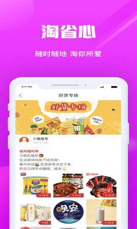 淘乐园APP官方安卓版下载图3: