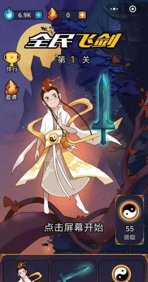 全民飞剑小游戏破解版无限金币下载图片2
