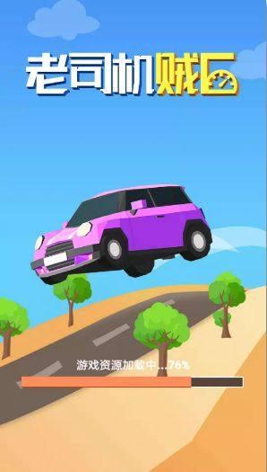 老司机贼6游戏手机版最新下载图片4