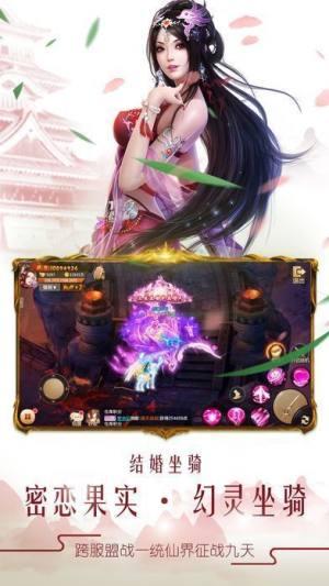 剑玲珑之九州传说手游官网最新版下载图片2