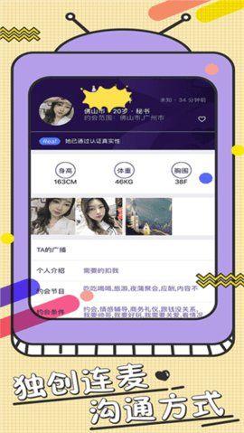 脸赞社交软件APP下载图片4