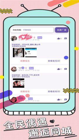 脸赞社交软件APP下载图2: