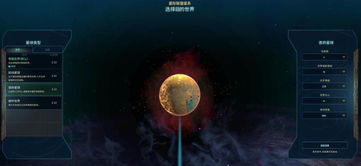 奇迹年代星陨游戏中文版下载图片4