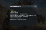 和平精英两栖装甲车怎么得?两栖装甲车获取方法[多图]