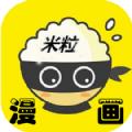 米粒漫画软件VIP免费版下载 v1.0.1