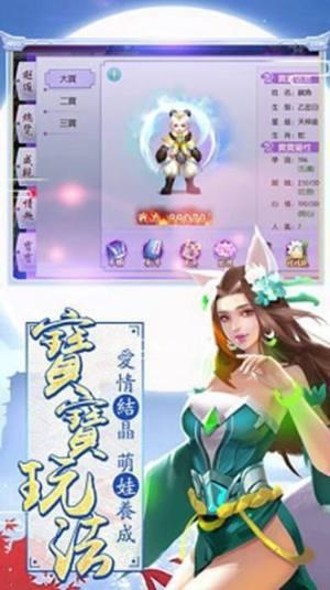 魔帝修真录手游安卓版下载图片2