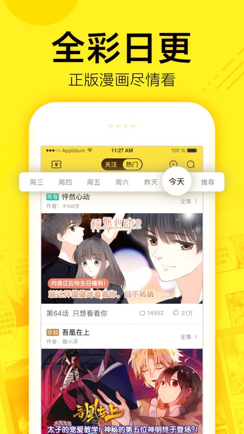 米粒漫画软件VIP免费版下载图3: