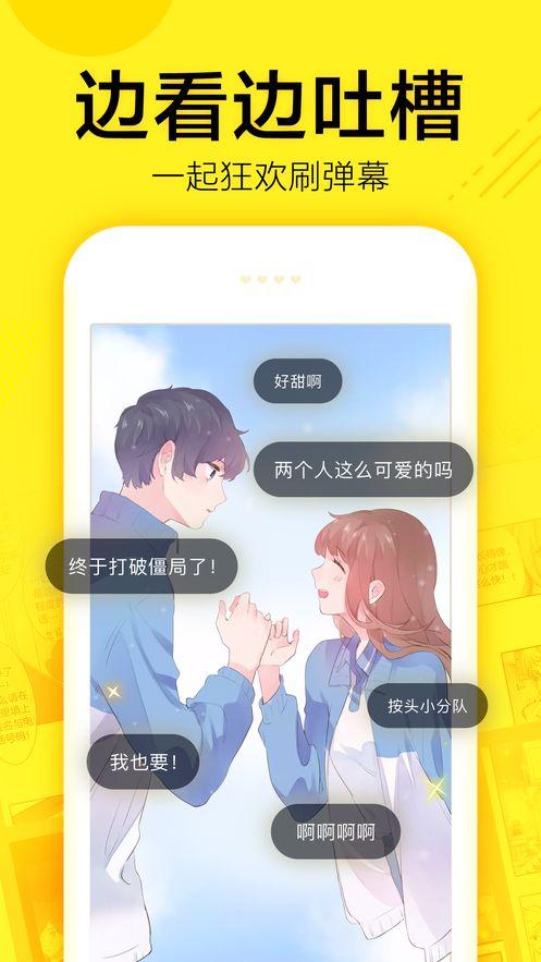 米粒漫画软件VIP免费版下载图4: