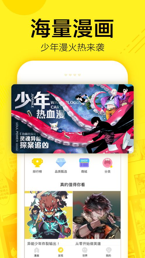 米粒漫画软件VIP免费版下载图2: