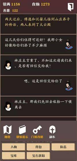 侠道江湖安卓版图4