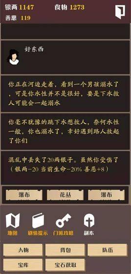 侠道江湖安卓版图2