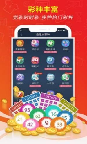 天天趣彩ios苹果版app下载图片2