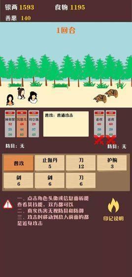 侠道江湖安卓版图3
