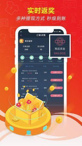 天天趣彩ios苹果版app下载图片4