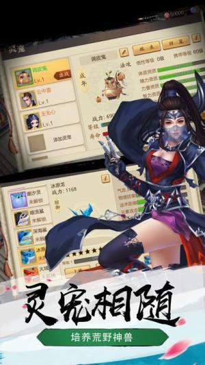 剑问逍遥手游官网正版下载图片3