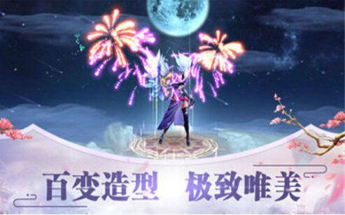山海武尊手游安卓版下载图3: