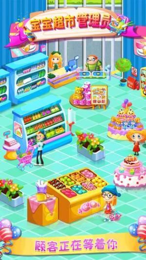 宝宝超市管理员安卓版图3