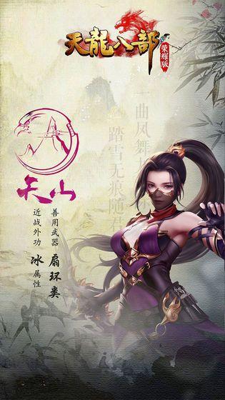 天龙八部贵族版正版手游官网下载图4: