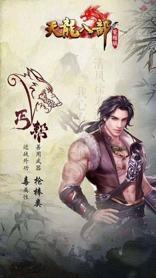 天龙八部贵族版正版手游官网下载图1: