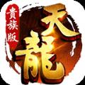 天龙八部贵族版官网版