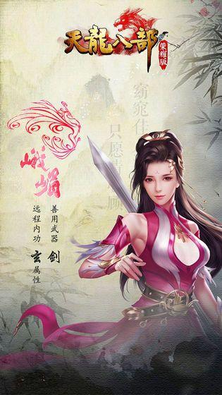天龙八部贵族版正版手游官网下载图3: