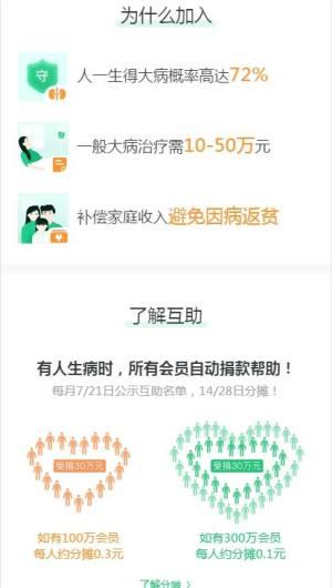 360互助官方网站图2