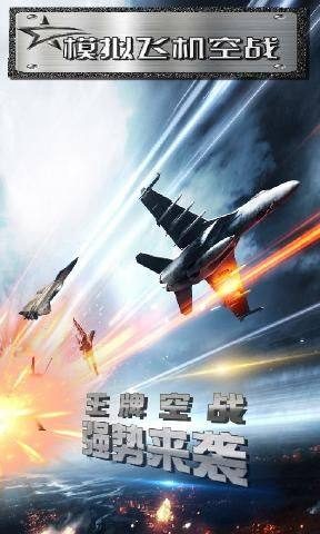 模拟飞机空战破解版图2
