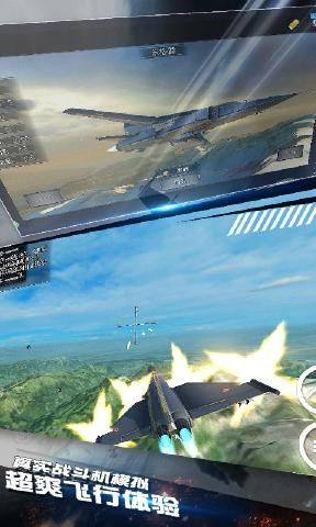 模拟飞机空战破解版图1