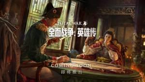 Total War Elysium官方网站图2