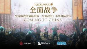 Total War Elysium官方网站图1
