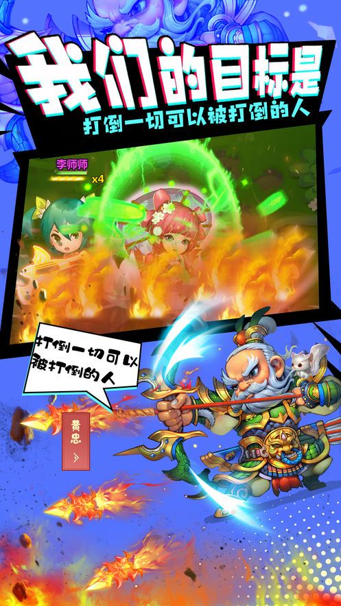 绿三国手游官方版下载图3:
