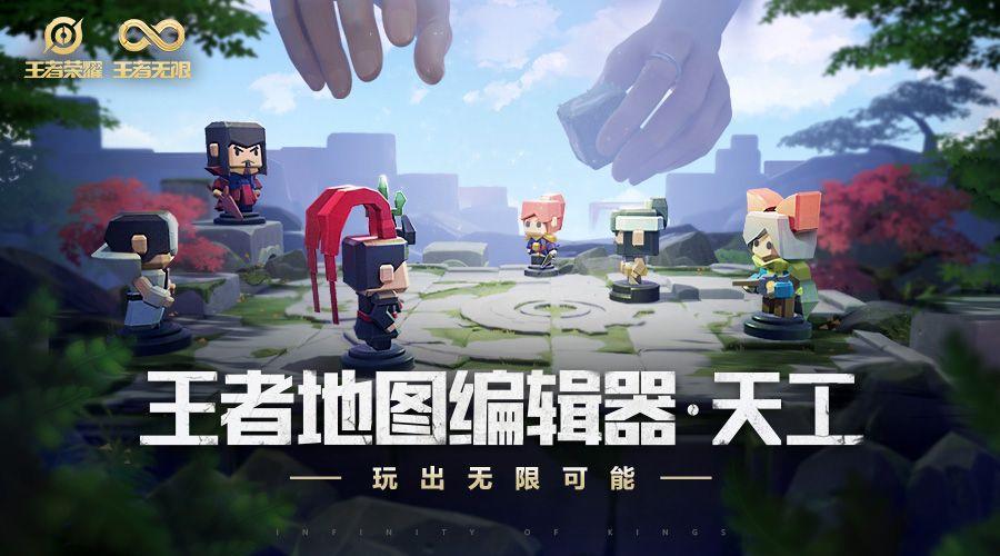 王者荣耀天工编辑器app更新官方正版下载(万象天工)图2: