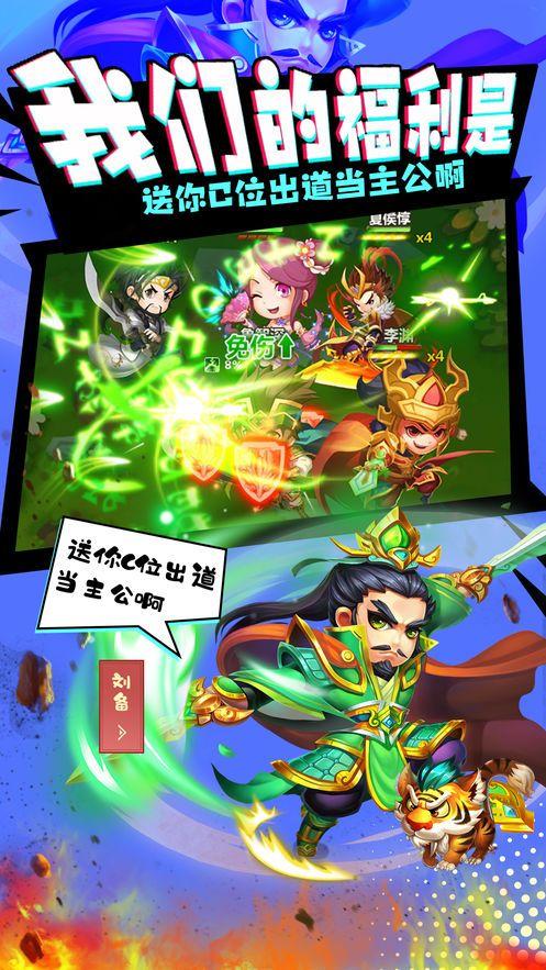 绿三国手游官方版下载图4: