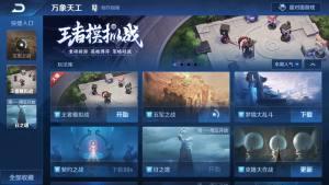 王者荣耀天工编辑器app图1
