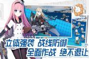 战舰少女R中间岛战役复刻E4阵容推荐:Ex-4歼灭敌主力部队打捞攻略[多图]