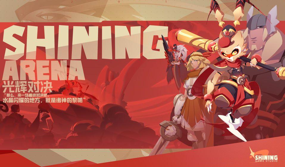 光辉对决正版游戏官方网站下载(SHINING ARENA)图2: