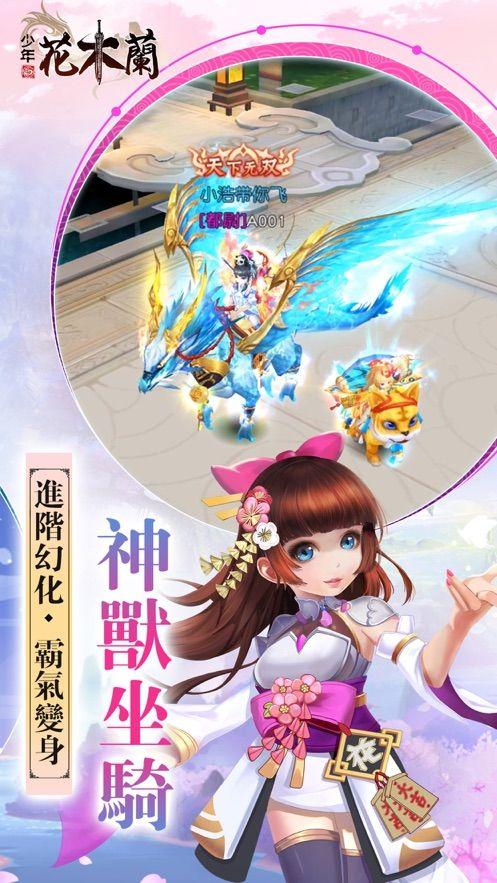 少年花木兰手游官方正式版下载图3: