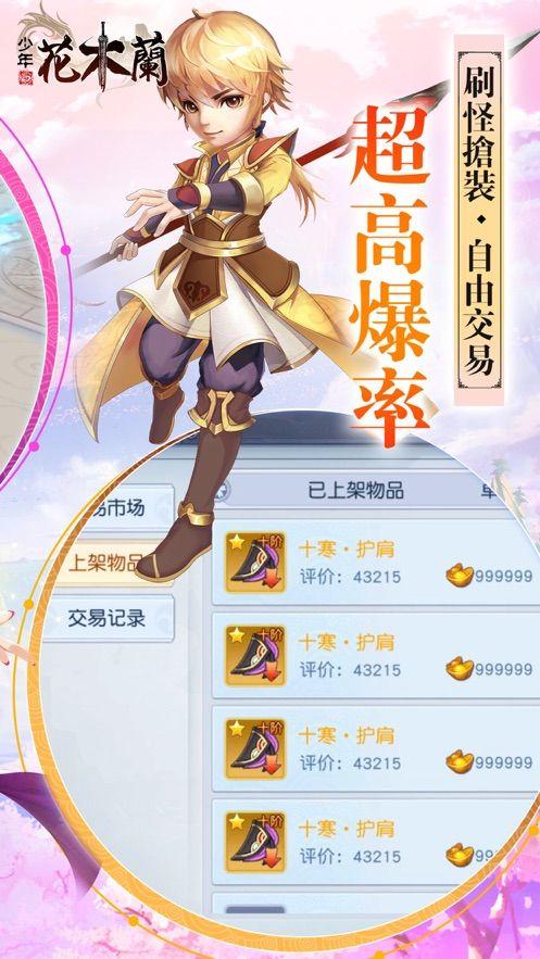 少年花木兰手游官方正式版下载图4: