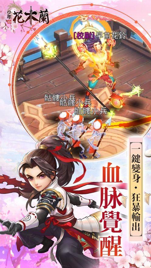 少年花木兰手游官方正式版下载图1: