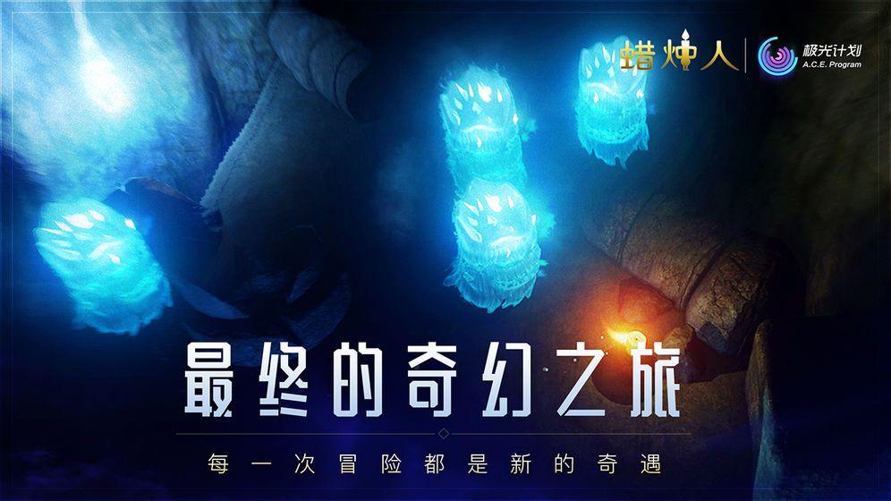 蜡烛人游戏安卓手机版图1: