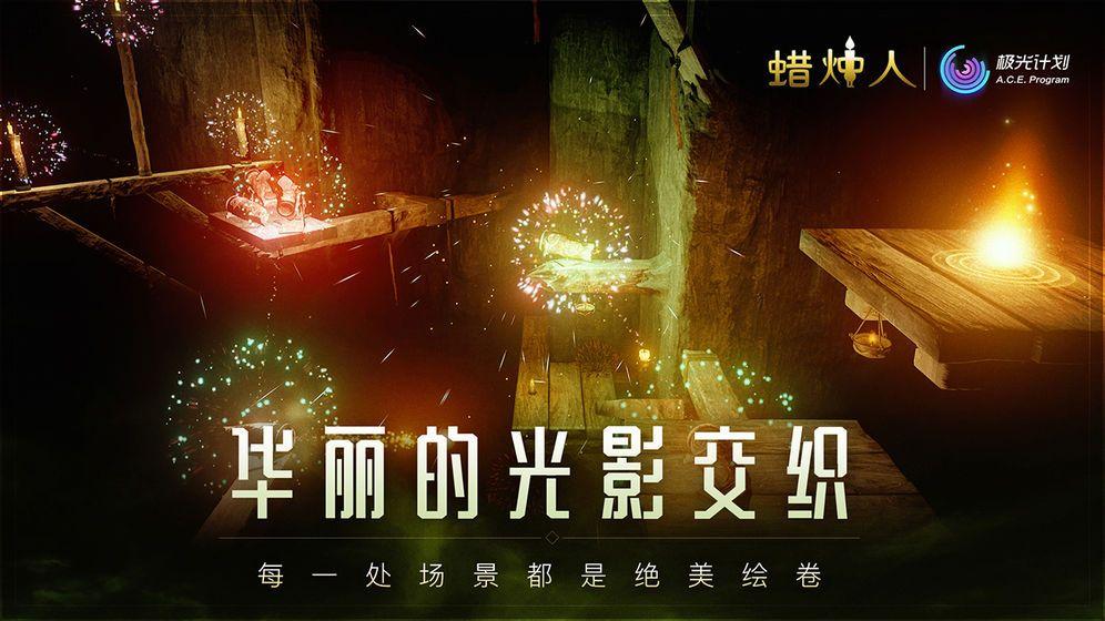 蠟燭人全劇情解鎖安卓中文最新版下載(附攻略)圖5: