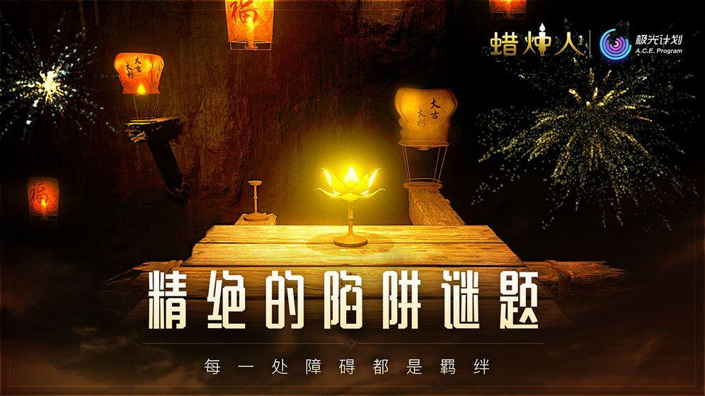 蠟燭人全劇情解鎖安卓中文最新版下載(附攻略)圖3: