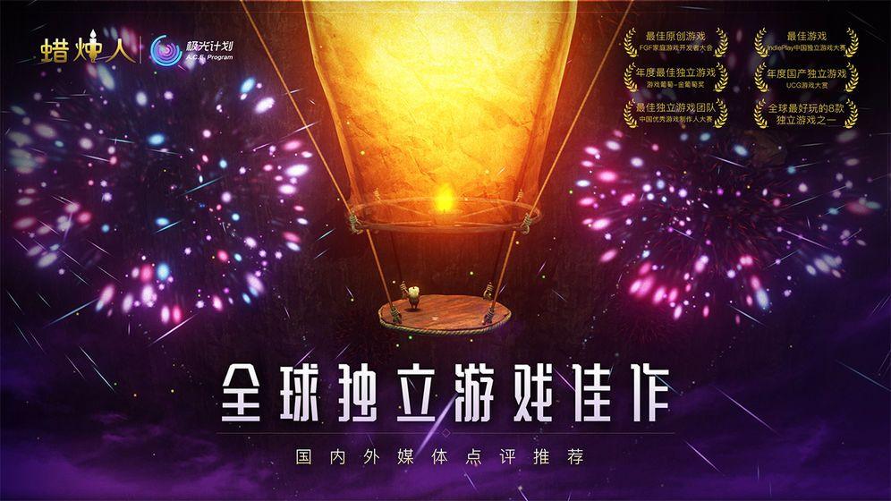 蜡烛人全剧情解锁安卓中文最新版下载(附攻略)图4: