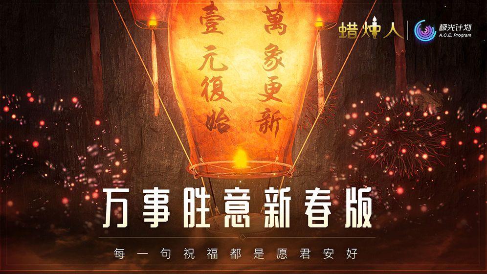 蜡烛人全剧情解锁安卓中文最新版下载(附攻略)图2: