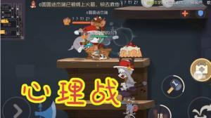 猫和老鼠:最重要的遛猫技巧,不按套路心理战!队友带不动啊图片1